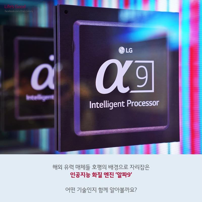 [테크잘알 프로젝트] 인공지능 화질엔진 알파9
