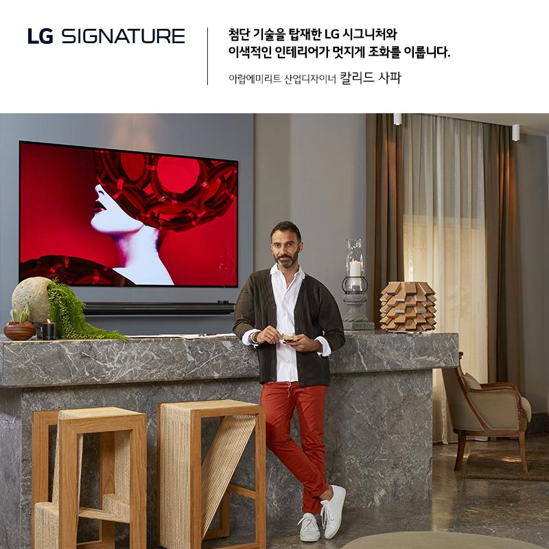 LG 시그니처, 세계적인 디자너와 건축가들이 초프리미엄의 가치를 말하다