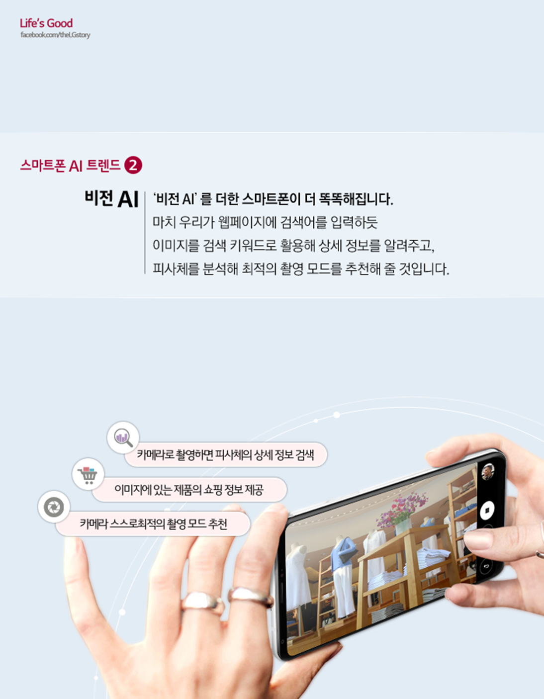 [테크잘알 프로젝트] 스마트폰 AI 트렌드