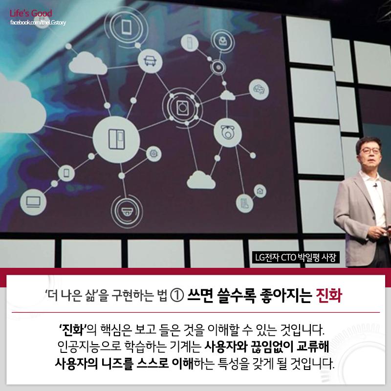 [CEO 현장을 뛴다] IFA 2018 개막기조연설