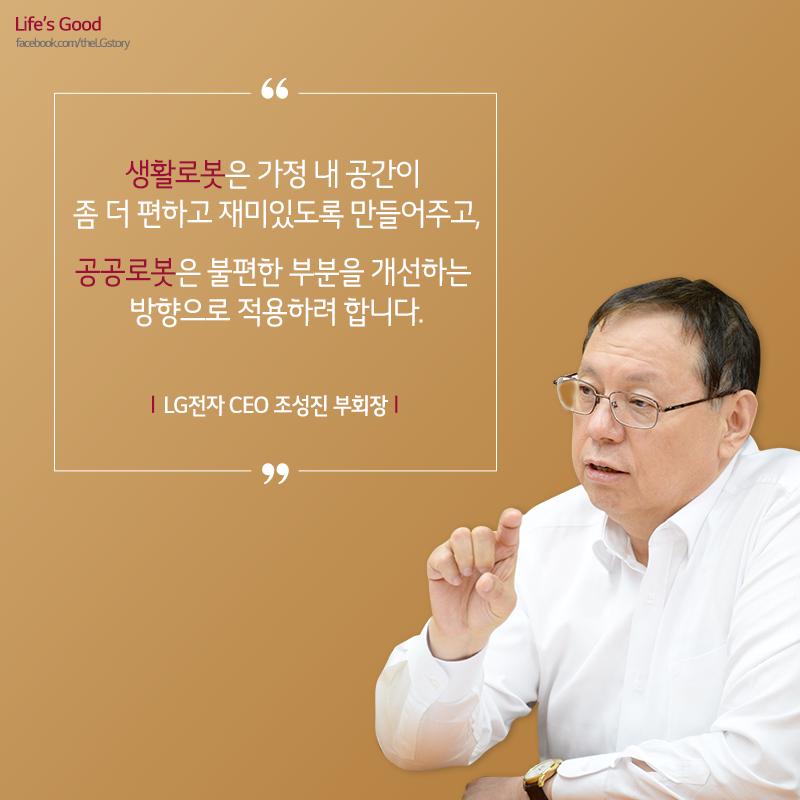 [CEO 현장을 뛴다] LG가 추구하는 로봇