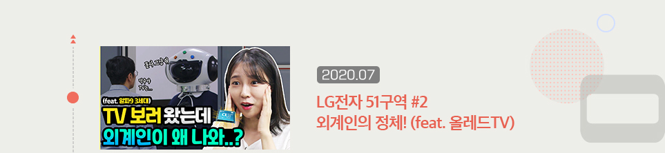 LG전자 51구역 #2 외계인의 정체! (feat. 올레드 TV)