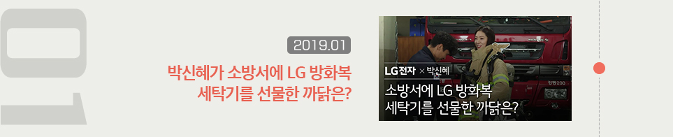 박신혜가 소방서에 LG 방화복 세탁기를 선물한 까닭은?
