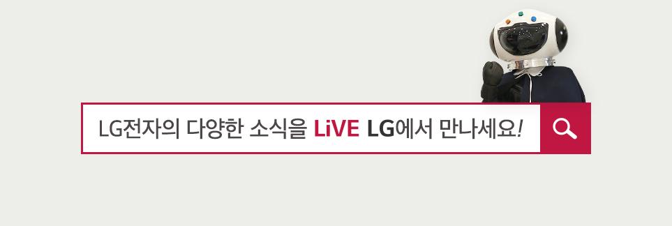 LG전자의 다양한 소식을 LiVE LG에서 만나세요!