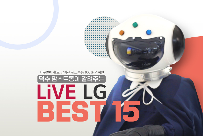 LiVE LG 오픈 기념! 5년간의 콘텐츠 BEST 15