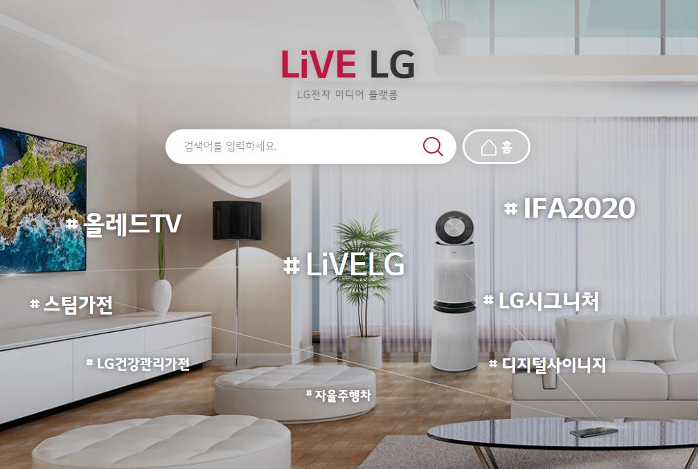 기업 미디어 플랫폼 'LiVE LG' 오픈