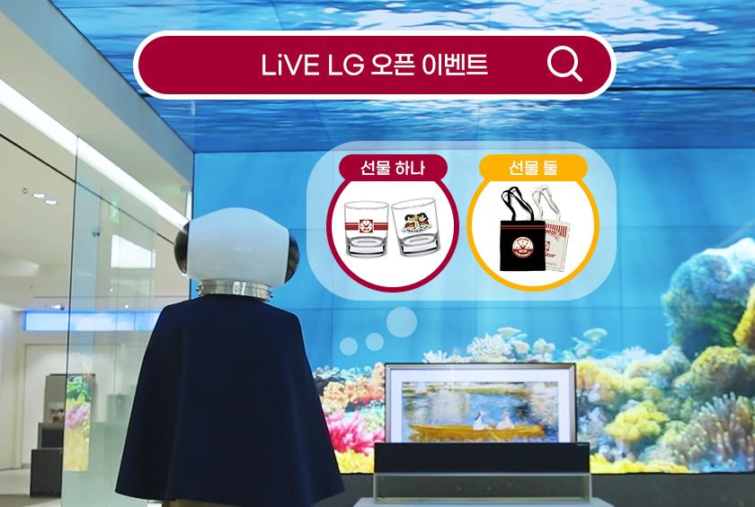 LiVE LG 오픈 이벤트에 참여하면 '엘뉴굿'을 드려요!