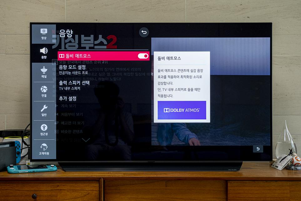 돌비 애트모스 기능을 제공하는 LG 올레드 TV