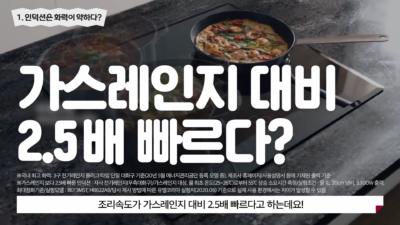 인덕션에 대한 오해와 진실 파헤치기 (feat.LG 디오스 인덕션)