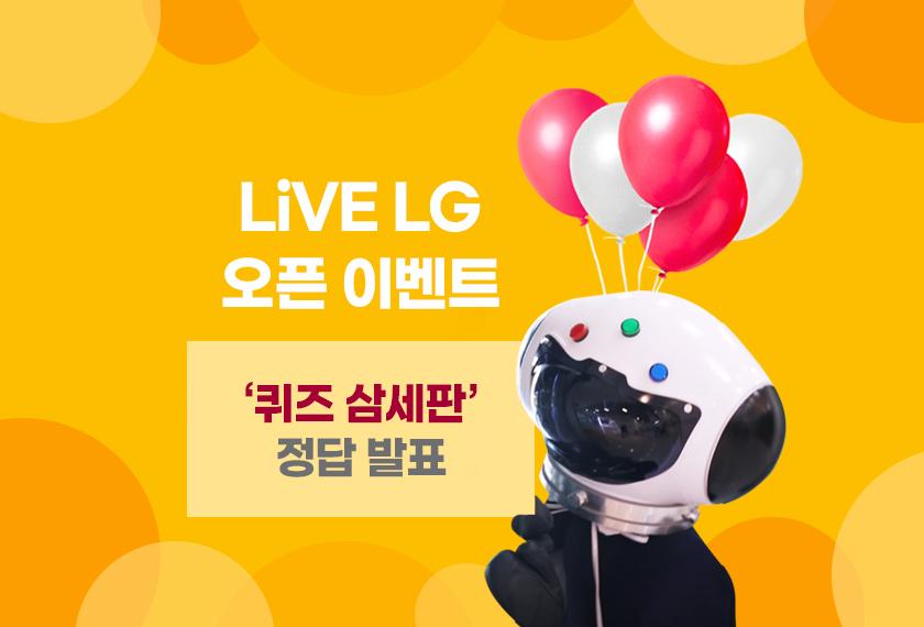 LiVE LG 오픈 이벤트 '퀴즈 삼세판' 당첨자 발표!