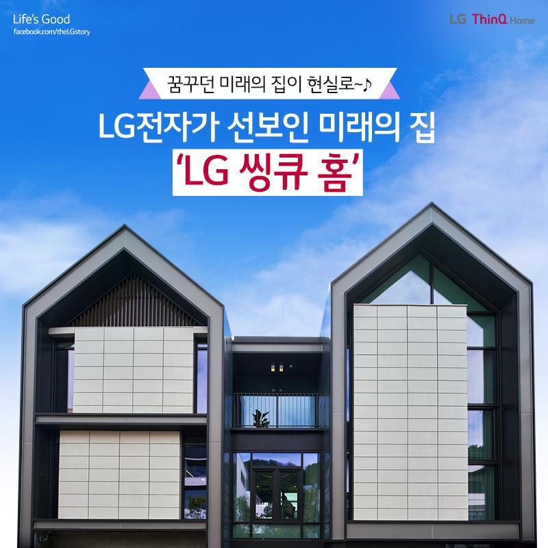 LG전자가 선보인 미래의 집 'LG 씽큐 홈'