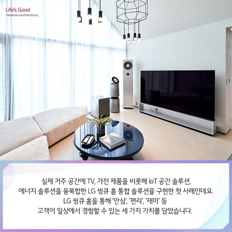 실제 거주 공간에 LG 씽큐 홈 통합 솔류션을 구현한 첫 사례