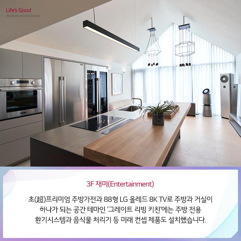 3층 재미 - 주방과 거실이 하나가 되는 '그레이트 리빙 키친'