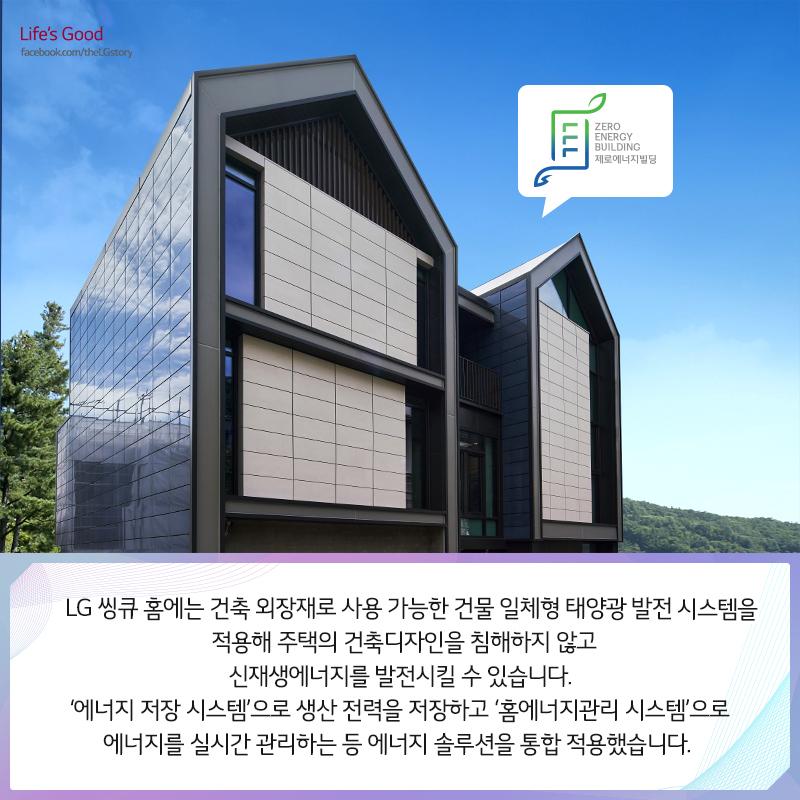 에너지 저장 시스템으로 생산 전력을 저장하고 '홈에너지관리 시스템'으로 에너지를 관리하는 에너지 솔루션 통합 적용