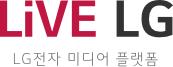 LiVE LG - LG전자 미디어 플랫폼