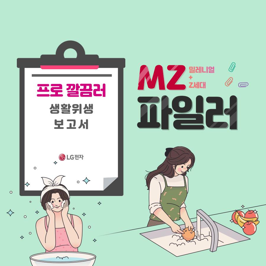 밀레니엄 + Z세대 MZ 파일러 프로 깔끔러 생활위생 보고서