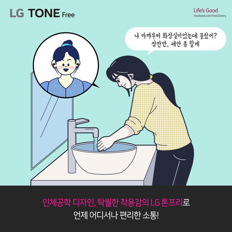 인체공학 디자인, 탁월한 착용감의 LG 톤프리로 언제 어디서나 편리한 소통!