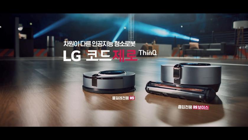인공지능 로봇청소기 LG 코드제로 R9 씽큐 보이스와 물걸레 전용 로봇청소기 LG 코드제로 M9 씽큐