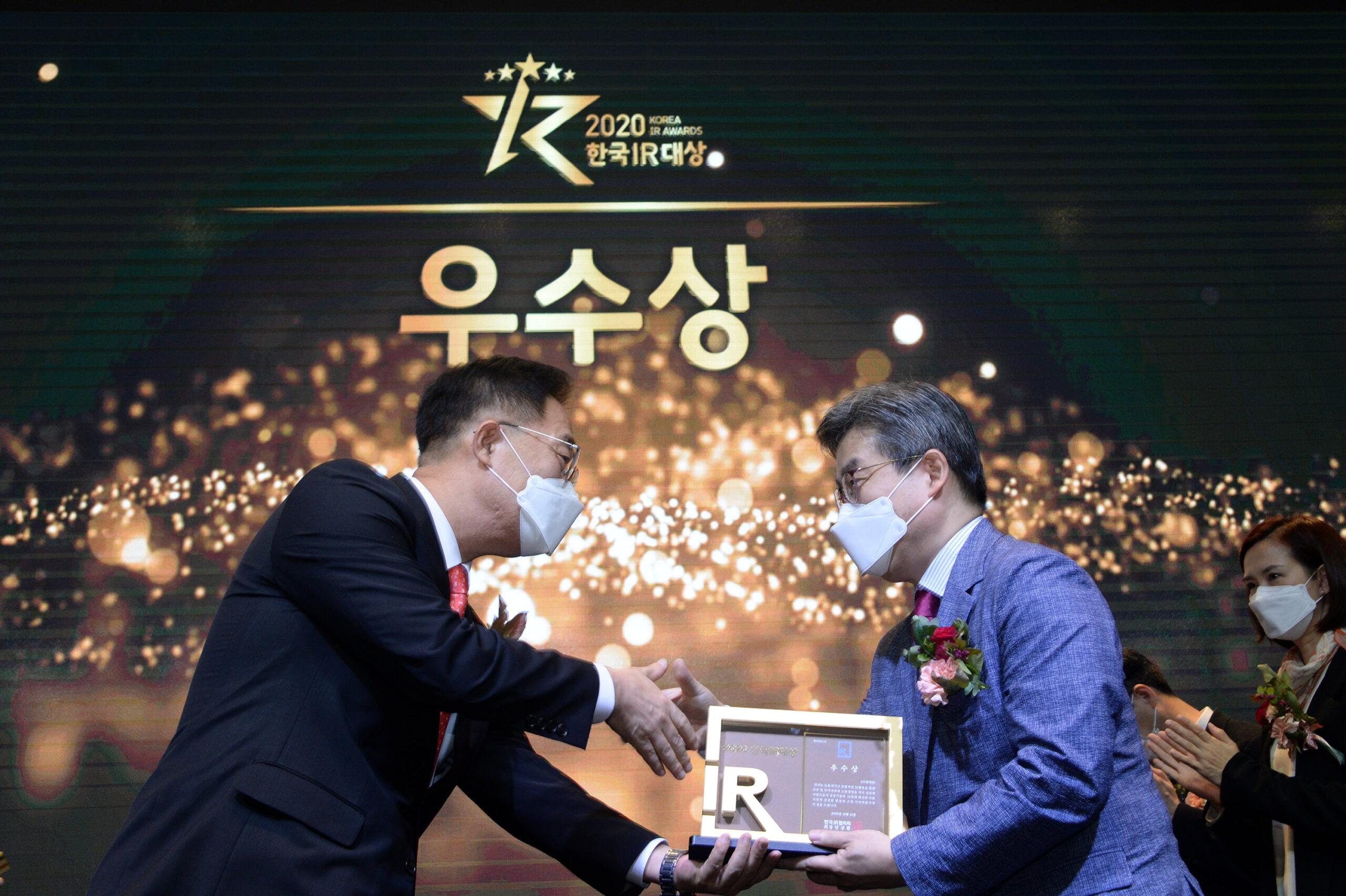 LG전자, '2020 한국IR대상' 우수상 수상