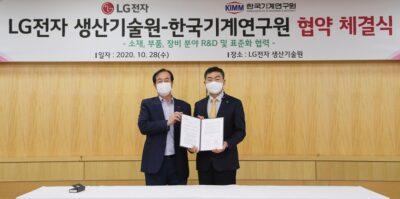 LG전자-한국기계연구원, '소부장(素部裝)' 핵심기술 공동개발