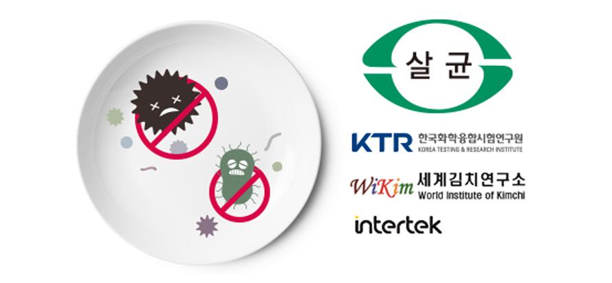 살균 인증, 한국화학융합시험연구원, 세계김치연구소, interek