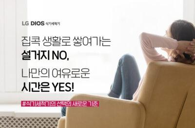 식기세척기 선택의 새로운 기준, LG DIOS 식기세척기