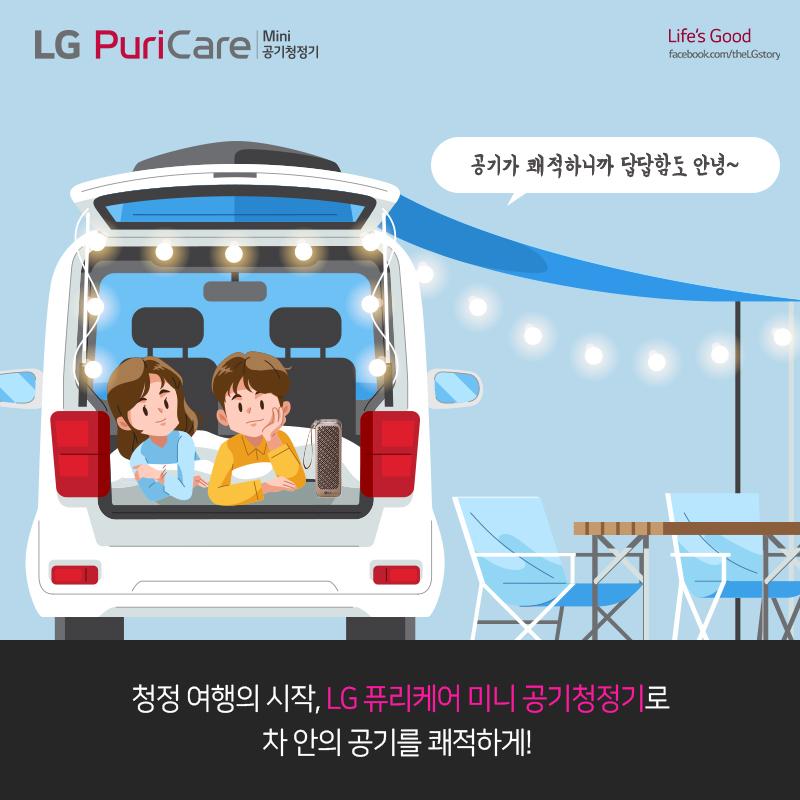청정 여행의 시작, LG 퓨리케어 미니 공기청정기로 차 안의 공기를 쾌적하게!