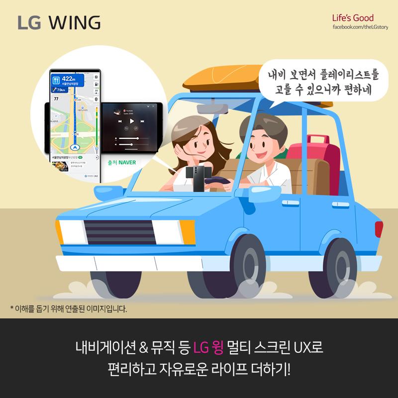 내비게이션 & 뮤직 등 LG 윙 멀티 스크린 UX로 편리하고 자유로운 라이프 더하기!
