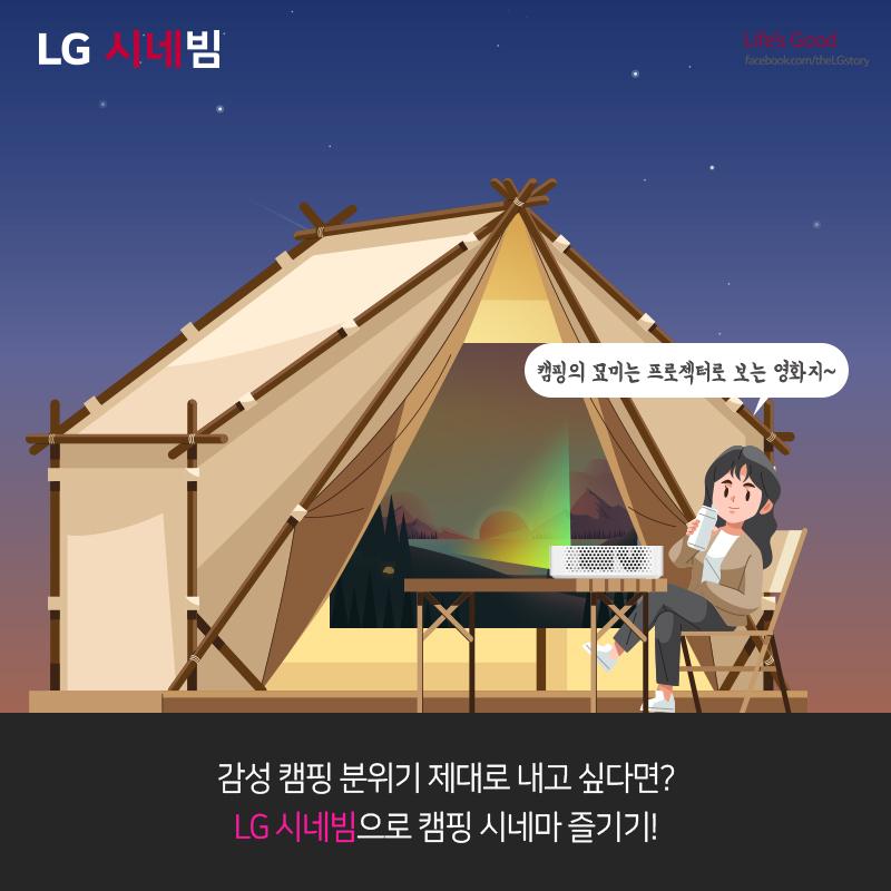 감성 캠핑 분위기 제대로 내고 싶다면? LG 시네빔으로 캠핑 시네마 즐기기!