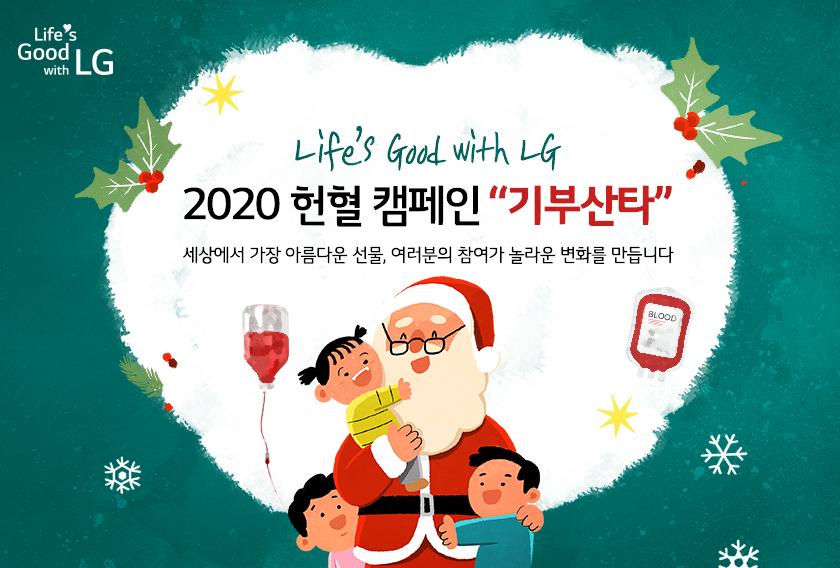 [Life's Good with LG 헌혈 캠페인] 올 겨울 기부산타가 되어주세요