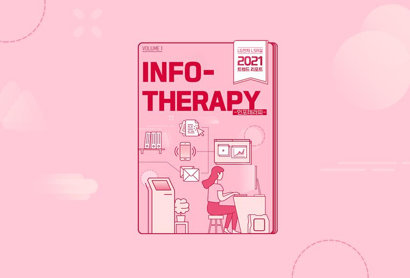 2021 트렌드 리포트 #1 지금 당신 곁의 정보는 안녕한가요?