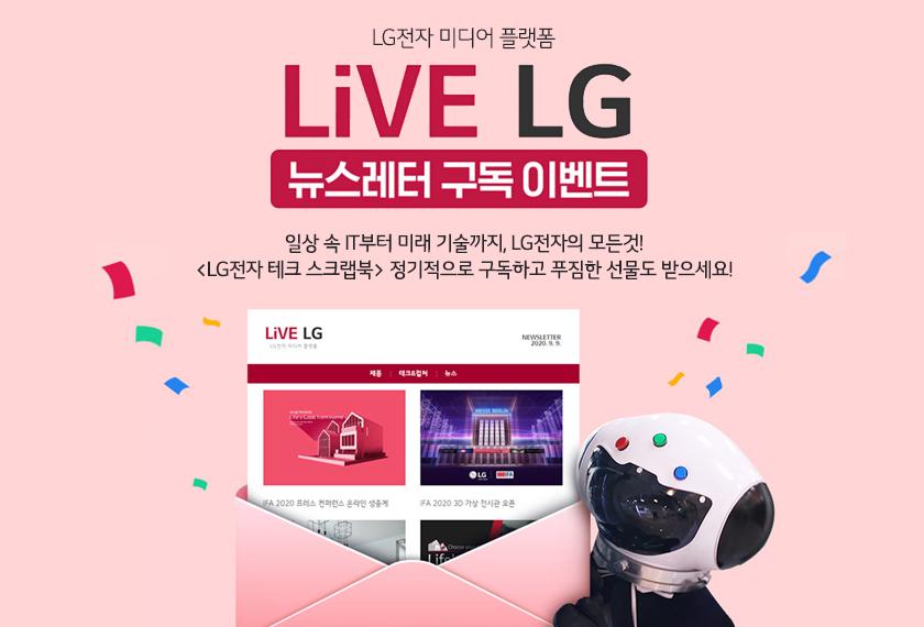 LG전자 테크 스크랩북! 뉴스레터 구독 이벤트