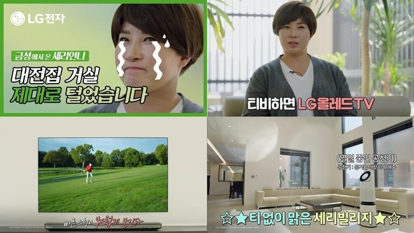 """골프여제 박세리 광고영상...""""가전은 역시 LG"""""""