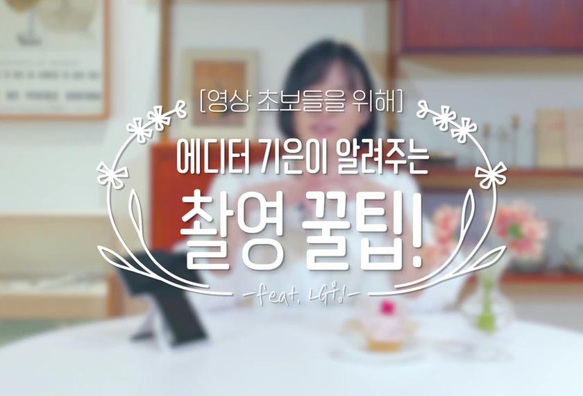 영상 초보들을 위한 꿀팁(feat. LG 윙)