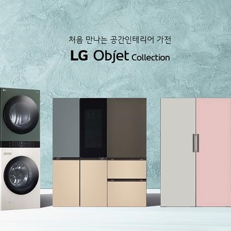 뉴노멀 공간 가전 'LG 오브제컬렉션', 브랜드 탄생부터 광고 현장까지