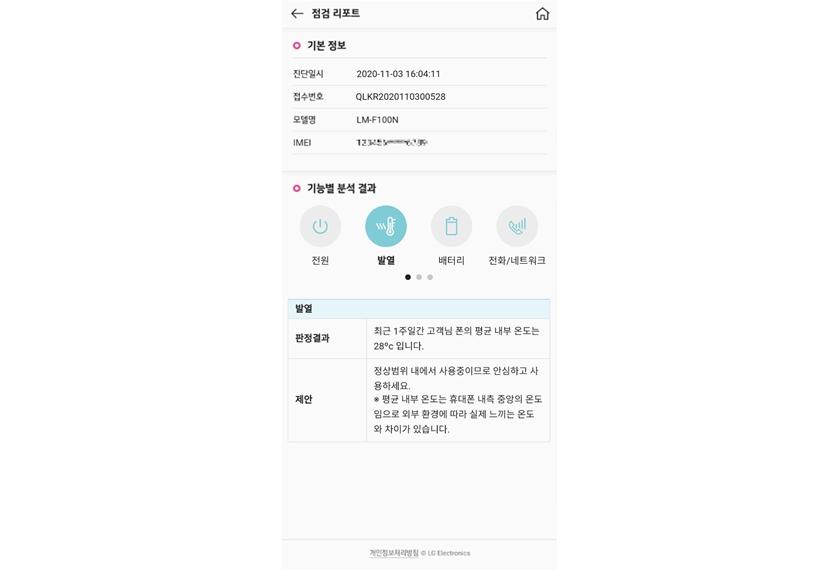 LG전자가 LG 스마트폰을 사용하는 고객에게 새로운 가치를 제공하기 위해 이달 12일부터 자가진단 서비스를 선보인다.사진은 실제 자가진단 실행 및 결과 리포트 예시