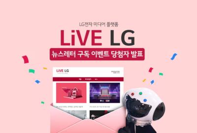 LG전자 테크 스크랩북! 뉴스레터 구독 이벤트 당첨자 발표
