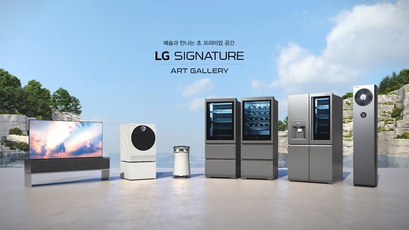 LG전자, 'LG 시그니처 아트갤러리' 열었다