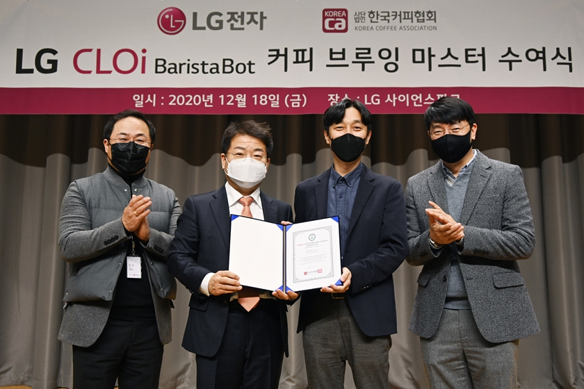 LG전자 'LG 클로이 바리스타봇(LG CLOi BaristaBot)'이 국내 최초로 한국커피협회로부터 '로봇 브루잉 마스터' 자격증을 획득했다. 이번 자격증 획득으로 'LG 클로이 바리스타봇'은 F&B(Food and Beverage, 식음료) 사업의 본질인 '맛'에 대한 신뢰성을 확보하게 됐다. 사진왼쪽부터) 한국커피협회 이창훈 부회장, 이상규 회장, LG전자 로봇사업담당 노규찬 상무, 로봇사업개발담당 정원진 상무가 '로봇 브루잉 마스터(명예 커피지도사 자격증)' 수여식을 진행하고 있다.
