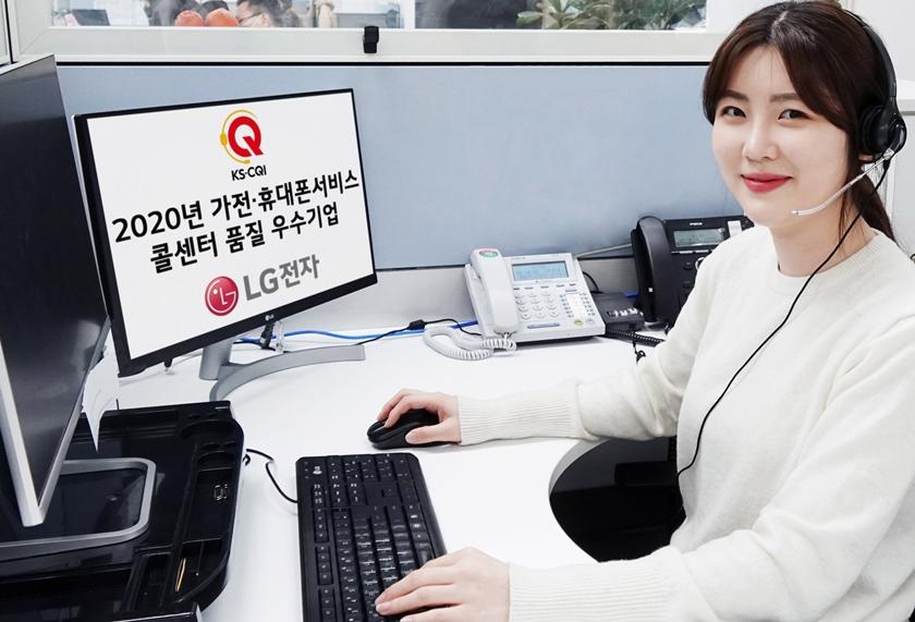 LG전자, 가전·휴대폰 서비스 콜센터 품질 우수기업 선정