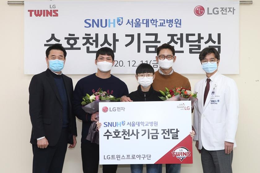 LG전자-LG트윈스, 난치병 아동 위해 '사랑의 수호천사기금' 전달