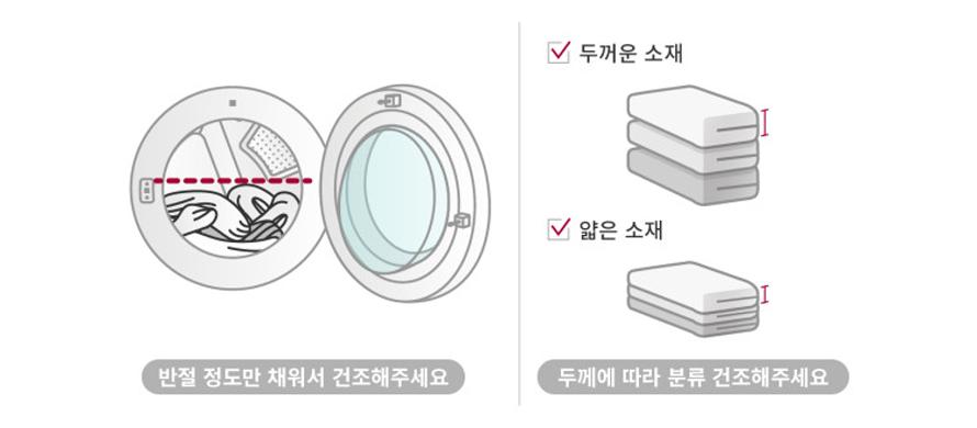 두께가 비슷한 세탁물끼리 건조 방법 예시