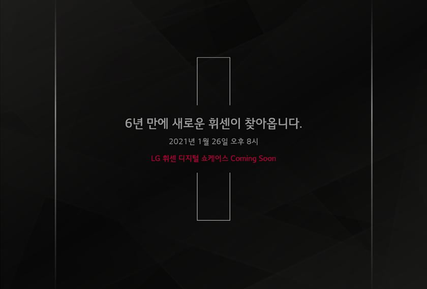 2021 LG 휘센 디지털 쇼케이스 LIVE