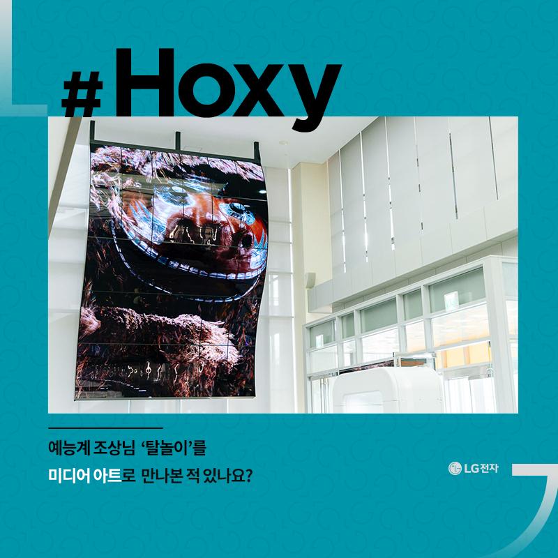 전주 국립무형유산원 얼쑤마루 로비에 설치된 LG 사이니지