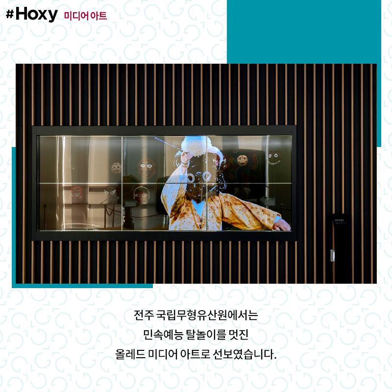 전주 국립무형유산원 얼쑤마루에 설치된 LG 투명 올레드 사이니지