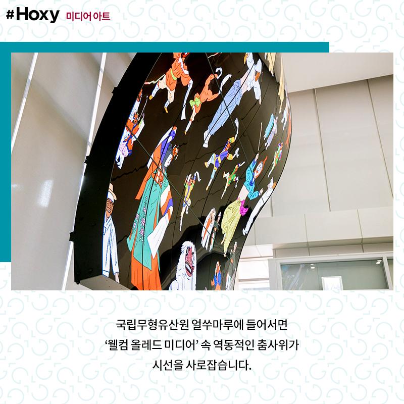 전주 국립무형유산원 얼쑤마루 로비에 설치된 LG 올레드 플렉서블 사이니지