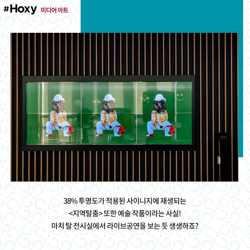 전주 국립무형유산원 얼쑤마루에 설치된 LG 투명 올레드 사이니지에서 탈춤 영상이 나오는 모습