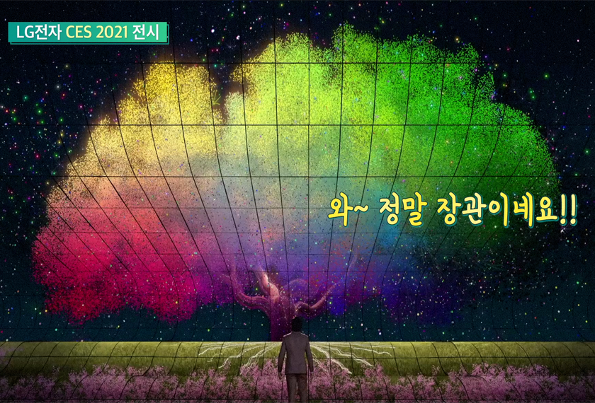 CES 2021, LG전자 가상 전시관 총정리!