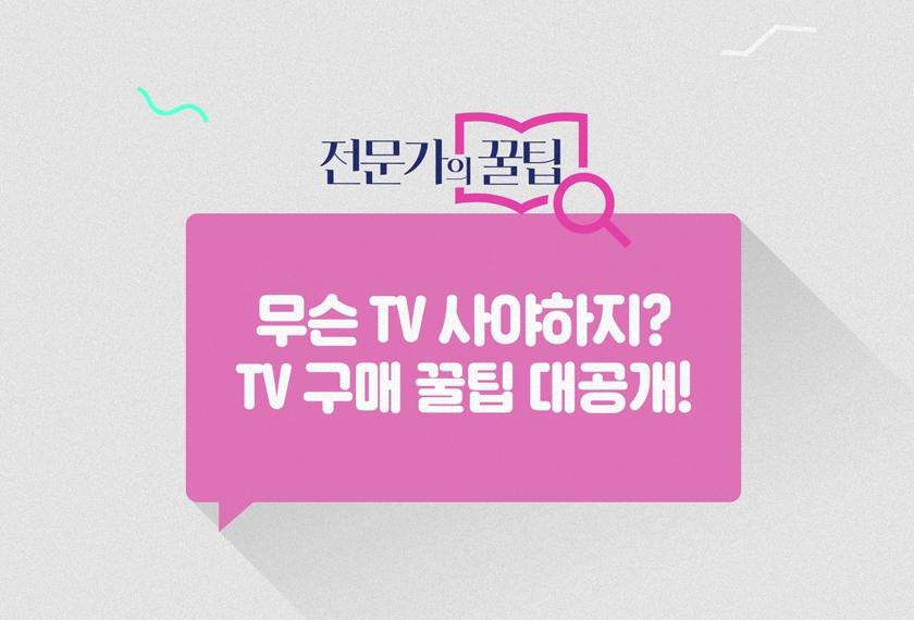 TV 뭐 사지? LG TV 신제품 정보 및 구매팁 (LG 올레드 TV, LG QNED TV)