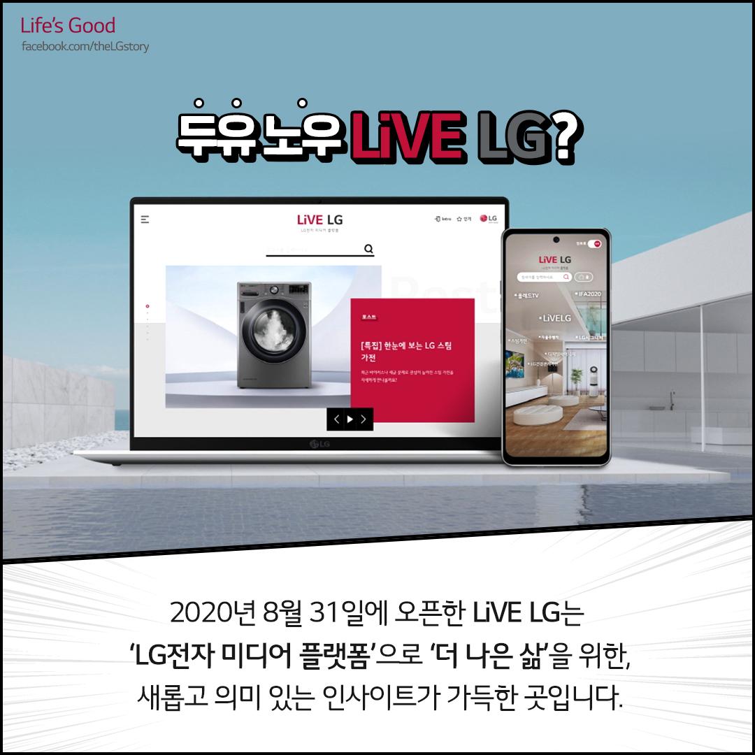 두유노우 LiVE LG